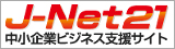 J-Net21中小企業ビジネス支援サイト