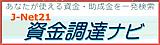J-Net21 資金調達ナビ