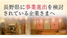 長野県に事業進出を検討されている企業さまへ
