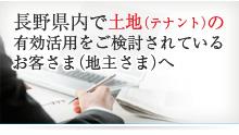 長野県内で土地(テナント)の有効活用をご検討されているお客さま(地主さま)へ