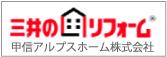 三井のリフォーム 甲信アルプスホーム株式会社