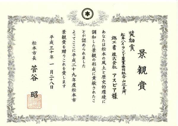 松本市景観賞【奨励賞】を受賞しました。