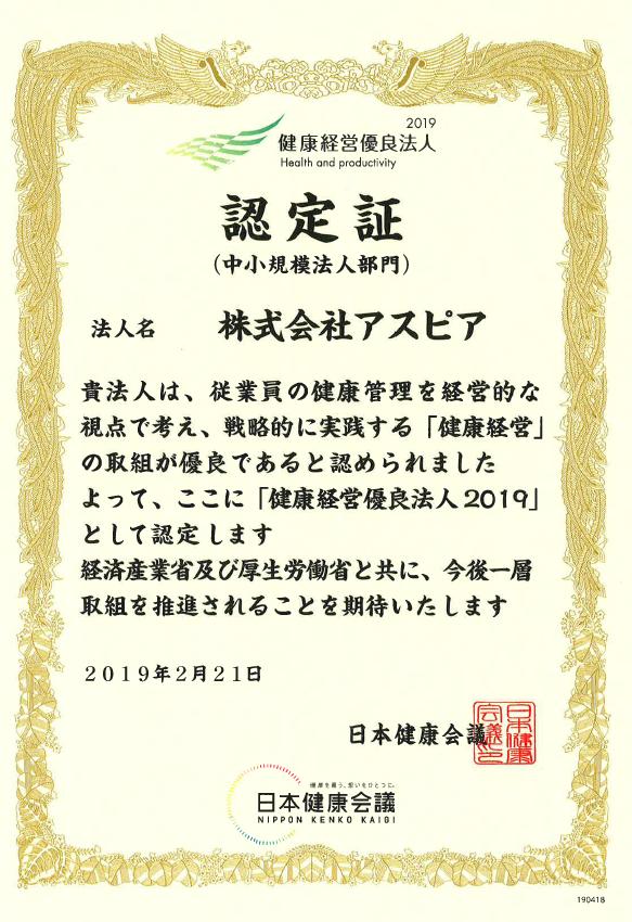 健康経営優良法人2019に認定されました。