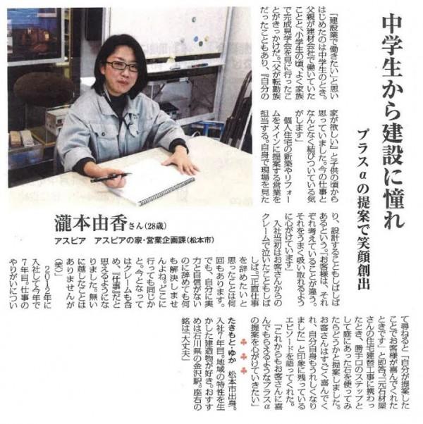 新建新聞に記事が掲載されました☆