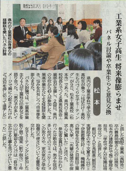 女子高生ものづくりミーティングに参加しました!