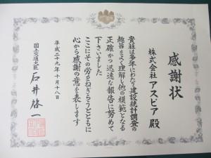 国土交通大臣より感謝状を頂きました。