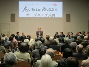 第4回松本市美術館70歳以上公募美術展                 『老いるほど若くなる』授賞式