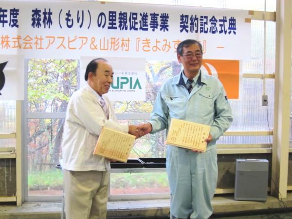 長野県森林の里親促進事業実施について