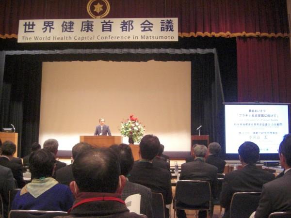 「世界健康首都会議 in 松本」開催 弊社は主催者のメンバです!