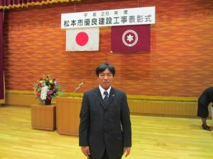 平成26年度 松本市優良建設工事表彰を受賞しました