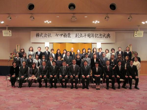 株式会社ケア柏葉 創立10周年記念式典が行われました。