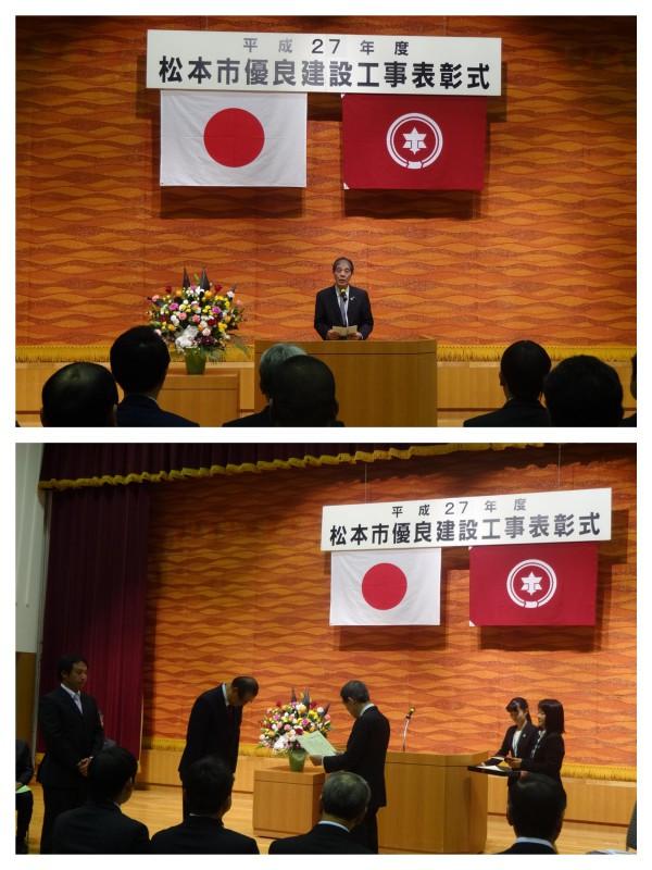 「平成27年度松本市優良建設工事」にて表彰されました。