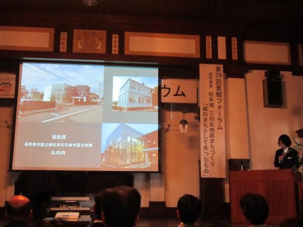 平成26年度松本市景観賞を受賞致しました。