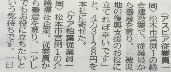 熊本地震に対する募金を行いました。