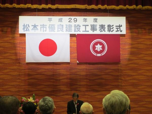 平成29年度松本市優良建築工事表彰を受賞しました。