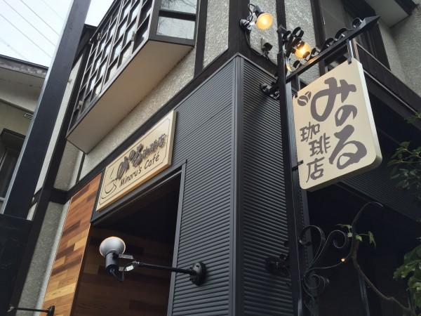 みのる珈琲店様