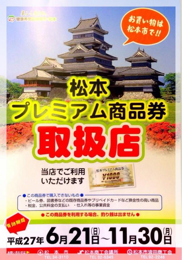 「松本プレミアム商品券」の取扱店に登録しています!