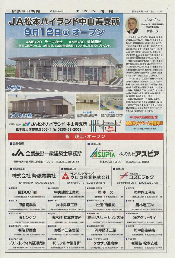 JA松本ハイランド中山寿支所が竣工いたしました。