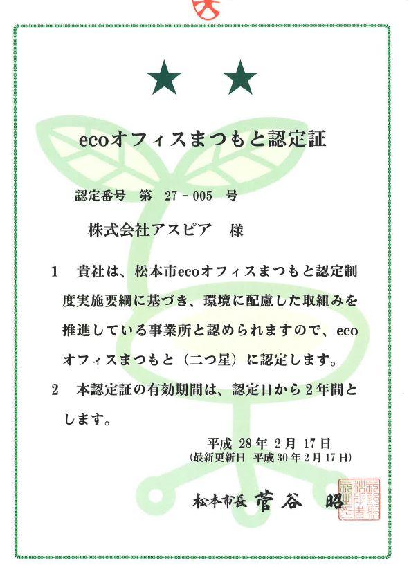 ecoオフィスまつもとに認証されました☆☆