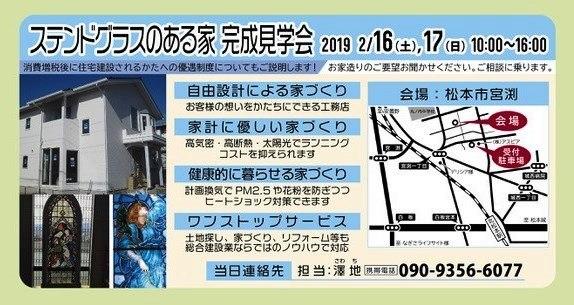 松本市宮渕にて住宅完成見学会を開催します!!